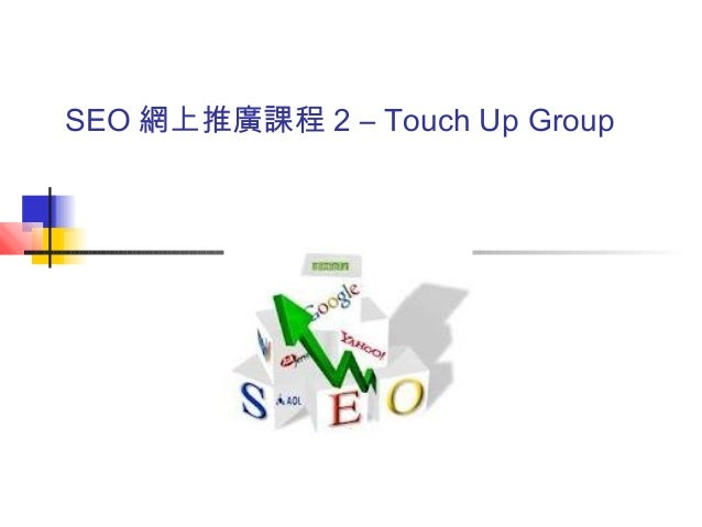 SEO 網上推廣課程 2 – Touch Up Group