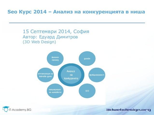 Seo Курс 2014 – Анализ на конкуренцията в ниша  15 Септември 2014, София  Автор: Едуард Димитров  (3D Web Design)