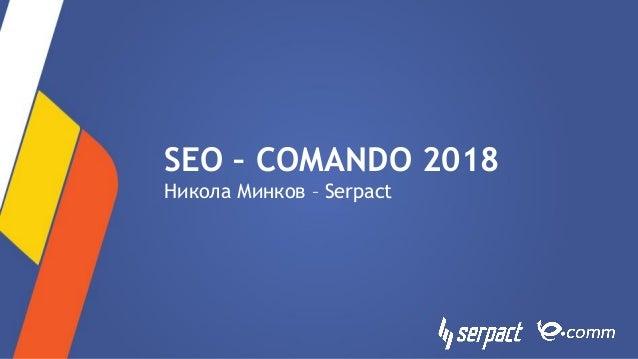 SEO – COMANDO 2018 Никола Минков – Serpact