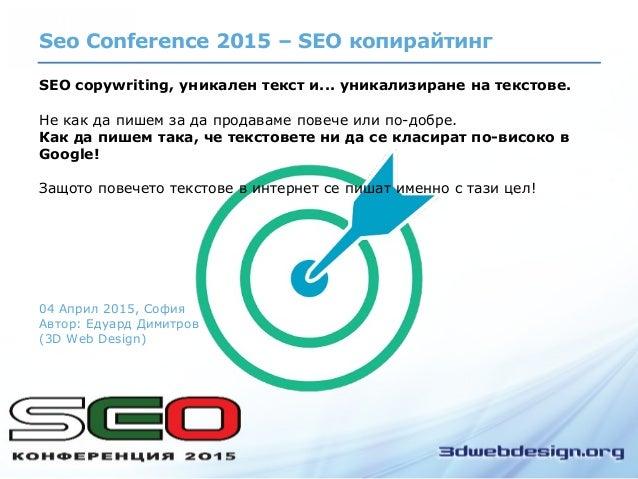 Seo Conference 2015 – SEO копирайтинг SEO copywriting, уникален текст и... уникализиране на текстове. Не как да пишем за д...
