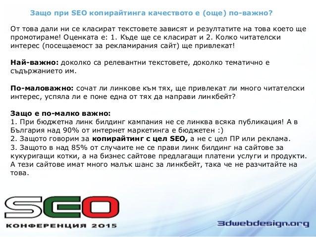 Защо при SEO копирайтинга качеството е (още) по-важно? От това дали ни се класират текстовете зависят и резултатите на тов...