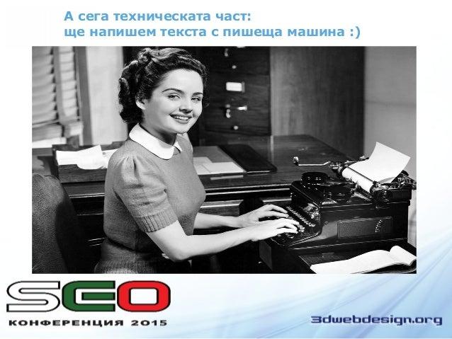 А сега техническата част: ще напишем текста с пишеща машина :)