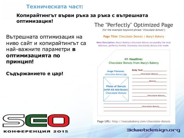 Техническата част: Копирайтингът върви ръка за ръка с вътрешната оптимизация! Вътрешната оптимизация на ниво сайт и копира...