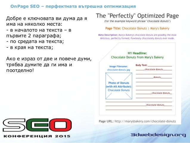 OnPage SEO – перфектната вътрешна оптимизация Добре е ключовата ви дума да я има на няколко места: - в началото на текста ...