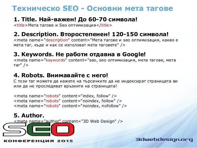 Техническо SEO - Основни мета тагове 1. Title. Най-важен! До 60-70 символа! <title>Мета тагове и Seo оптимизация</title> 2...
