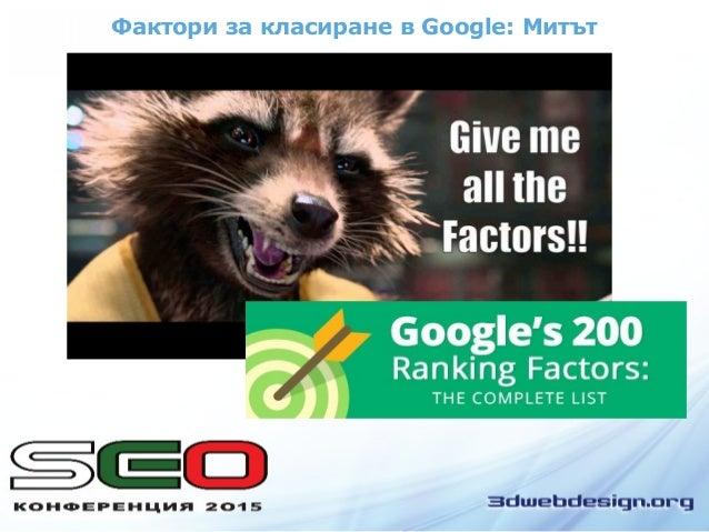 Фактори за класиране в Google: Митът