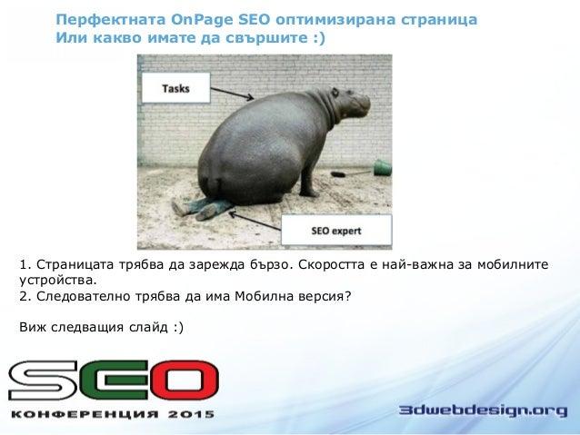 Перфектната OnPage SEO оптимизирана страница Или какво имате да свършите :) 1. Страницата трябва да зарежда бързо. Скорост...