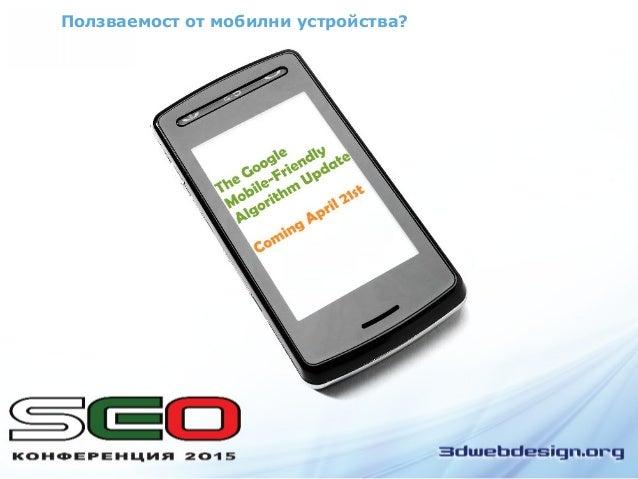 Ползваемост от мобилни устройства?