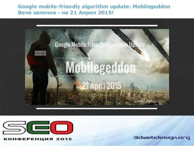 Google mobile-friendly algorithm update: Mobilegeddon Вече започна - на 21 Април 2015!