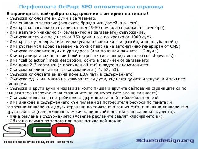 Перфектната OnPage SEO оптимизирана страница Е страницата с най-доброто съдържание в интернет по темата! - Съдържа ключови...