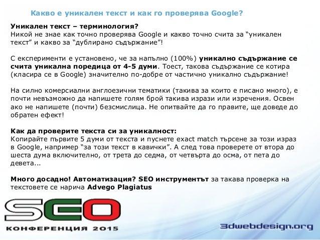 Какво е уникален текст и как го проверява Google? Уникален текст – терминология? Никой не знае как точно проверява Google ...