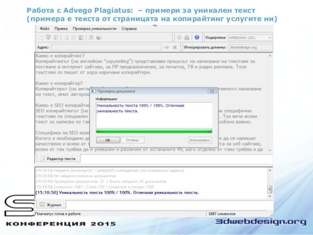 Работа с Advego Plagiatus: – примери за уникален текст (примера е текста от страницата на копирайтинг услугите ни)
