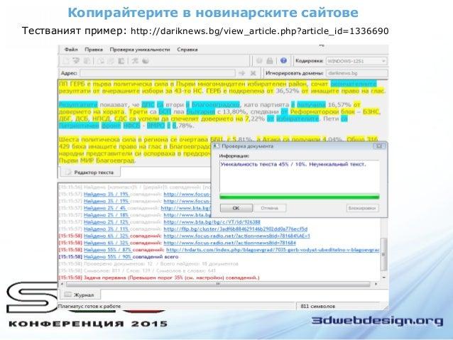 Копирайтерите в новинарските сайтове Тестваният пример: http://dariknews.bg/view_article.php?article_id=1336690
