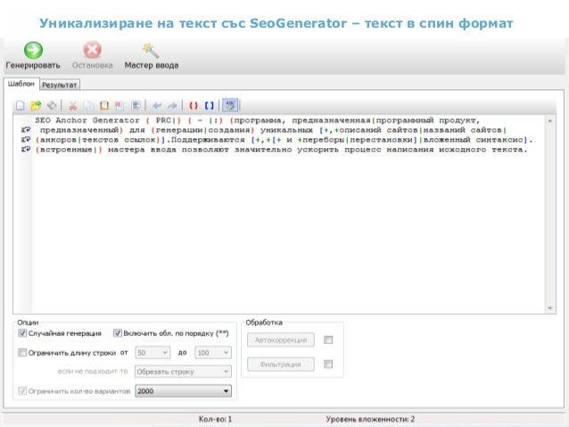 Уникализиране на текст със SeoGenerator – текст в спин формат