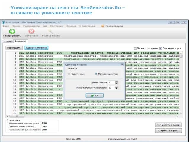 Уникализиране на текст със SeoGenerator.Ru – отсяване на уникалните текстове