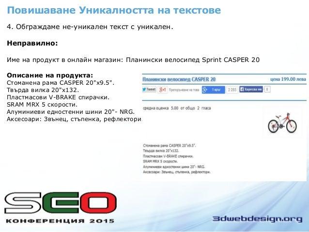 4. Обграждаме не-уникален текст с уникален. Неправилно: Име на продукт в онлайн магазин: Планински велосипед Sprint CASPER...