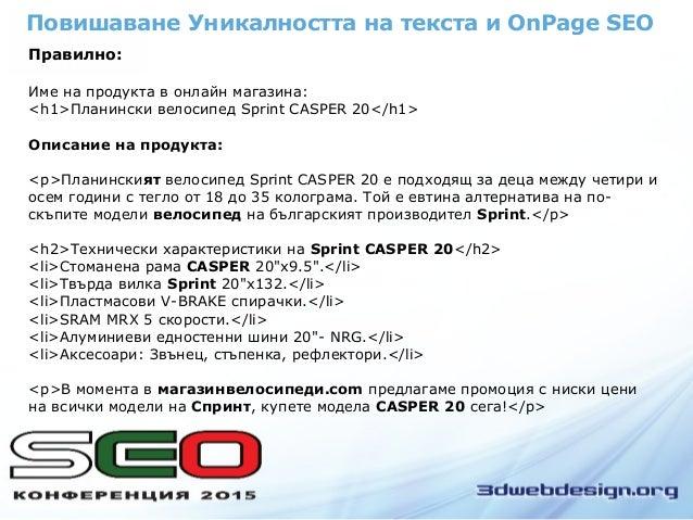 Правилно: Име на продукта в онлайн магазина: <h1>Планински велосипед Sprint CASPER 20</h1> Описание на продукта: <p>Планин...