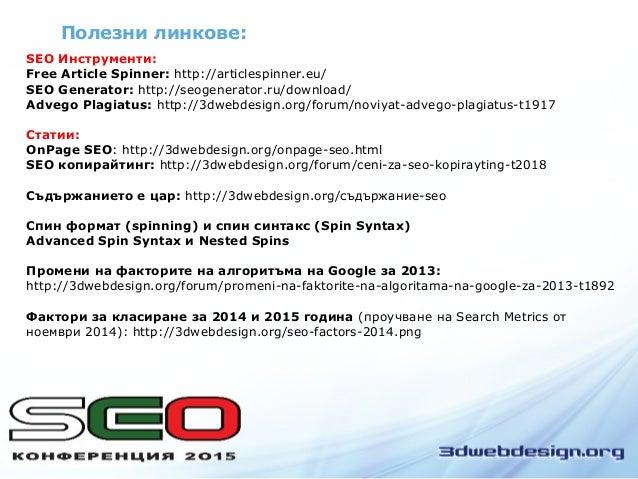 Полезни линкове: SEO Инструменти: Free Article Spinner: http://articlespinner.eu/ SEO Generator: http://seogenerator.ru/do...
