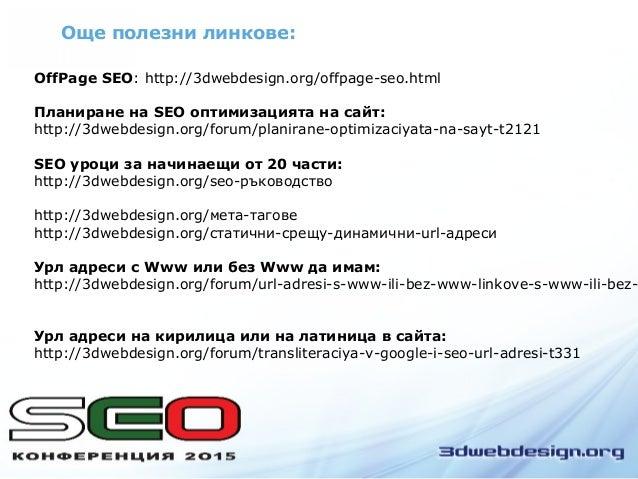 Още полезни линкове: OffPage SEO: http://3dwebdesign.org/offpage-seo.html Планиране на SEO оптимизацията на сайт: http://3...