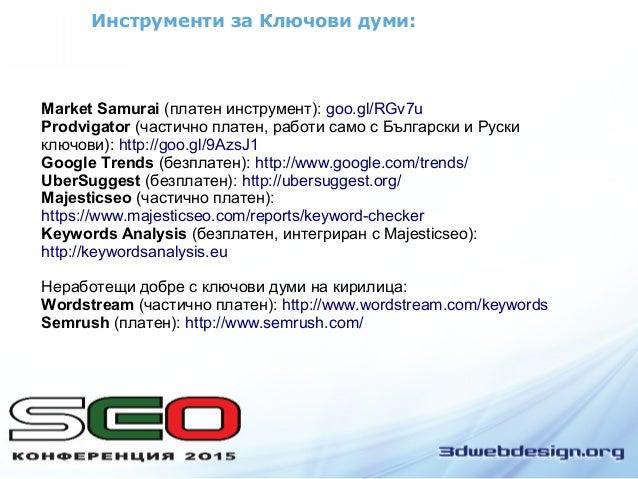 Инструменти за Ключови думи: Market Samurai (платен инструмент): goo.gl/RGv7u Prodvigator (частично платен, работи само с ...