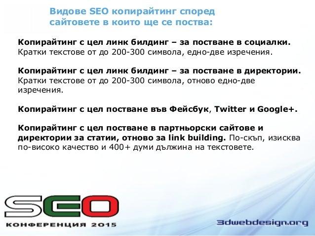 Видове SEO копирайтинг според сайтовете в които ще се поства: Копирайтинг с цел линк билдинг – за постване в социалки. Кра...