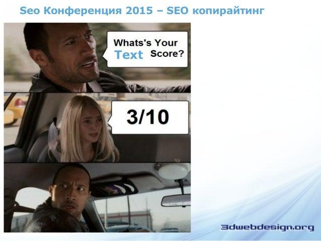 Seo копирайтинг: SEO конференция 2015 Slide 2