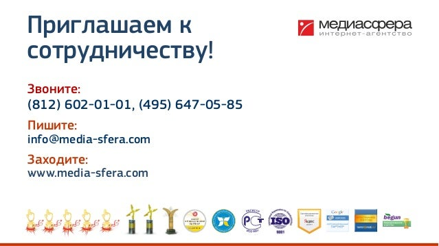 Медиасфера продвижение сайта петербург и рунет размещение статей в Кондопога