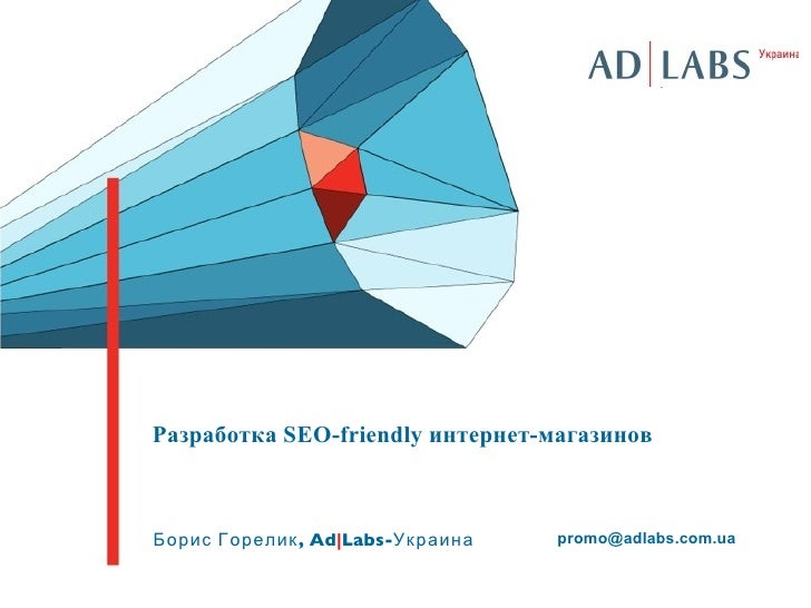 Разработка SEO-friendly интернет-магазиновБорис Горелик , Ad Labs-Украина   promo@adlabs.com.ua