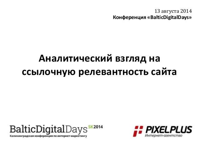 Аналитический взгляд на ссылочную релевантность сайта 13 августа 2014 Конференция «BalticDigitalDays»