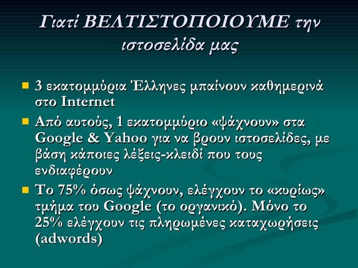 Γιατί ΒΕΛΤΙΣΤΟΠΟΙΟΥΜΕ την ιστοσελίδα μας <ul><li>3 εκατομμύρια Έλληνες μπαίνουν καθημερινά στο  Internet </li></ul><ul><li...