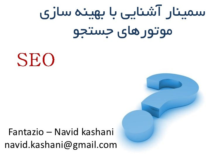 شيیٍار آطٍایی ةا ةِیٍَ شازی           ّىّجّرُای حصحخ Fantazio – Navid kashaninavid.kashani@gmail.com