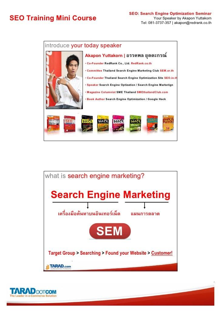 SEO: Search Engine Optimization Seminar SEO Training Mini Course                                                Your Speak...