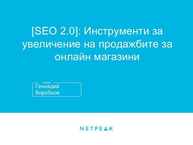 Геннадий Воробьов [SEO 2.0]: Инструменти за увеличение на продажбите за онлайн магазини