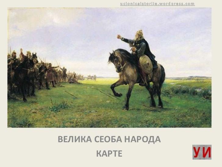 ВЕЛИКА СЕОБА НАРОДА       КАРТЕ