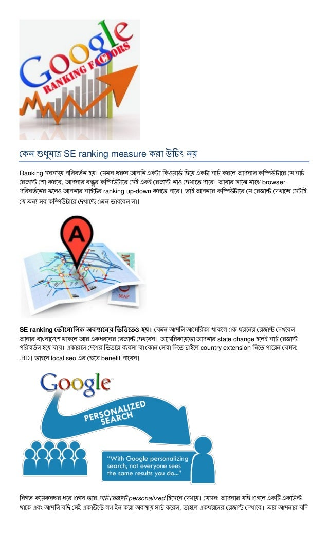 search engine optimization tutorial in bangla pdf