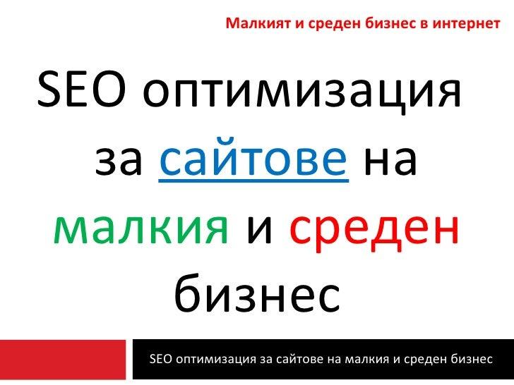 SEO оптимизация за сайтове на малкия и среден бизнес Малкият и среден бизнес в интернет SEO оптимизация  за  сайтове  на  ...