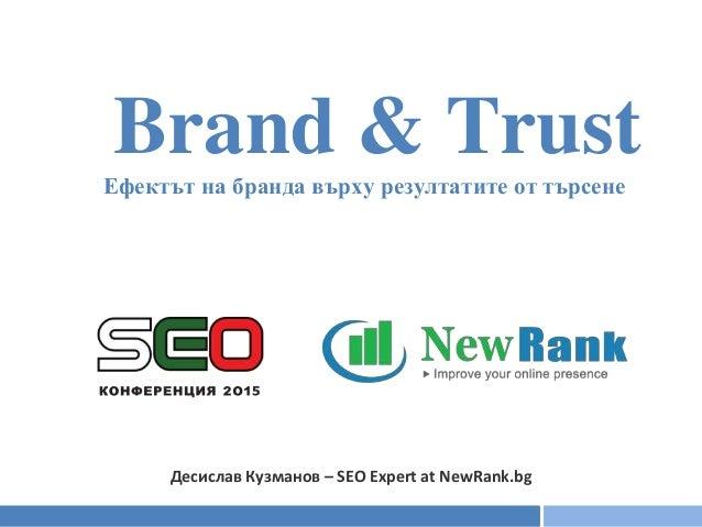 Brand & Trust Ефектът на бранда върху резултатите от търсене Десислав Кузманов – SEO Expert at NewRank.bg