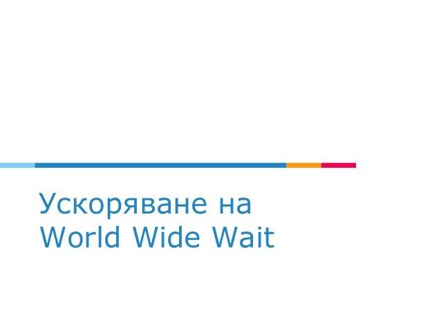 Ускоряване на World Wide Wait
