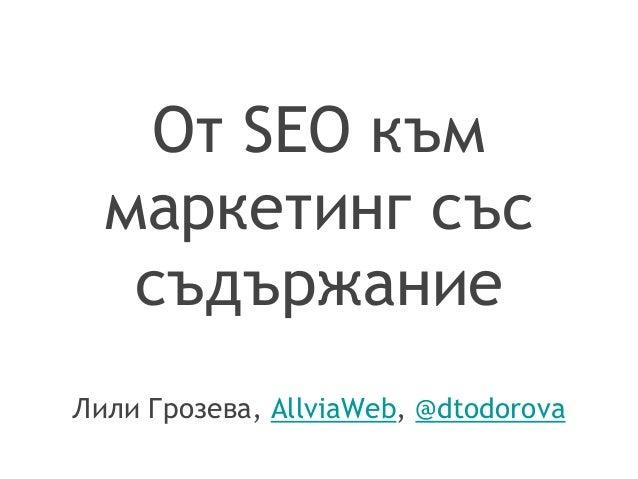 От SEO към маркетинг със съдържание  Лили Грозева, AllviaWeb, @dtodorova