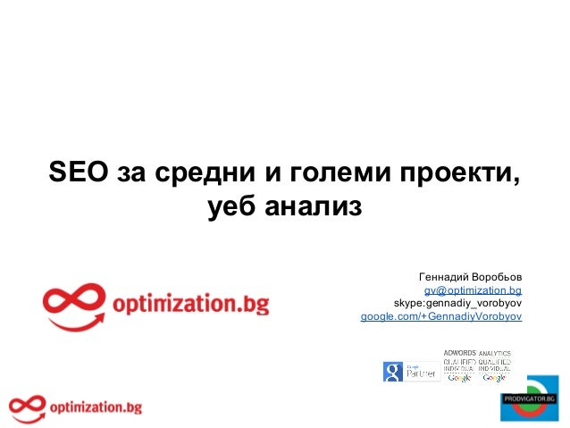 SEO за средни и големи проекти, уеб анализ Геннадий Воробьов gv@optimization.bg skype:gennadiy_vorobyov google.com/+Gennad...