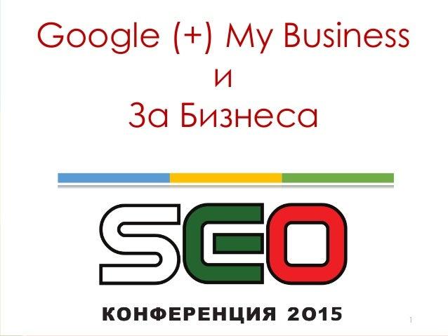 Google (+) My Business и За Бизнеса 1