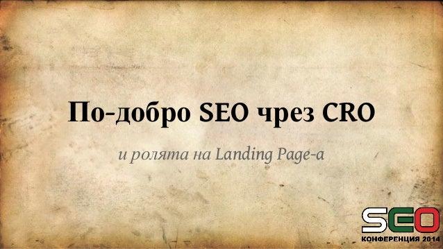 По-добро SEO чрез CRO и ролята на Landing Page-a