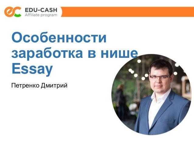 Особенности заработка в нише Essay Петренко Дмитрий