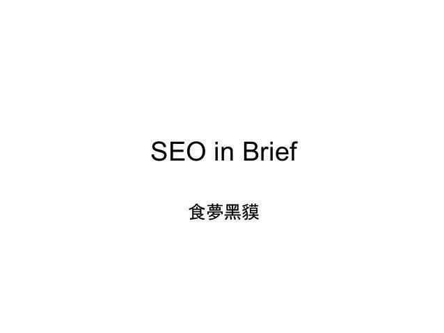 SEO in Brief 食夢黑貘