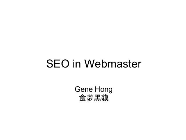 SEO in Webmaster Gene Hong 食夢黑貘