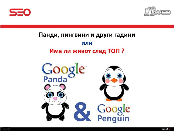 SEOПанди, пингвини и други гадини             или   Има ли живот след ТОП ?