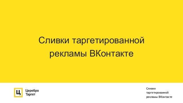 Сливки таргетированной рекламы ВКонтакте Сливки таргетированной рекламы ВКонтакте