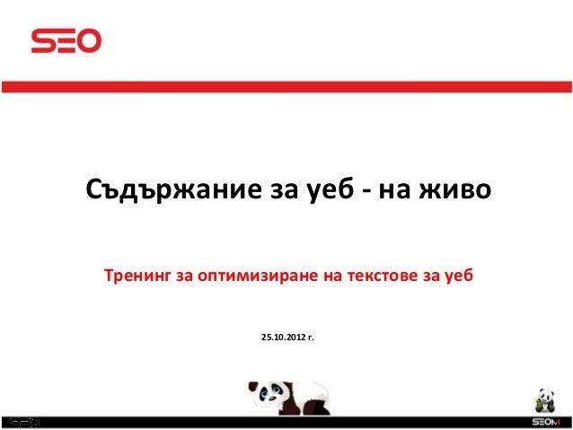 SEOСъдържание за уеб - на живо Тренинг за оптимизиране на текстове за уеб                  25.10.2012 г.