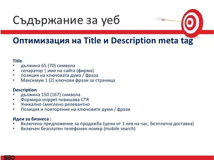 Съдържание за уеб<br />Оптимизация на Title и Description meta tag<br />Title<br />дължина 65 (70) символа <br />сепаратор...