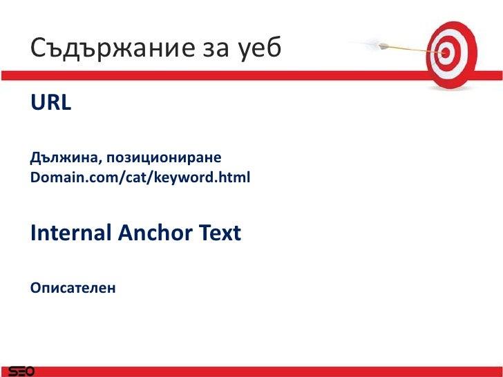Съдържание за уеб<br />URL<br />Дължина, позициониране<br />Domain.com/cat/keyword.html<br />Internal Anchor Text<br />Опи...